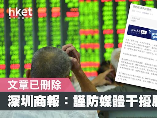 深圳商報呼籲「謹防媒體干擾股市」 文章已刪除 - 香港經濟日報 - 中國頻道 - 經濟脈搏