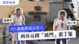 【7.21 白衣人暴動案】兩罪成被告鄧懷琛蔡立基 捲元朗「曉門」套丁 | 調查報道 | 立場新聞
