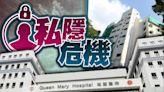 瑪麗婦科化驗室失815病人資料 馮堯敬有醫生漏文件影響28患者