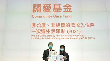 關愛基金「N無津貼」本月底截止申請