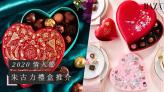 2021 情人節朱古力牌子、甜品禮盒推薦!Venchi 、Godiva 等巧克力禮盒讓情人甜到入心 | HARPER'S BAZAAR HK