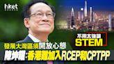 【金融學院】陳坤耀:香港發展大灣區須開放心態、難加入RCEP和CPTPP 不用太強調STEM - 香港經濟日報 - 即時新聞頻道 - 即市財經 - 股市