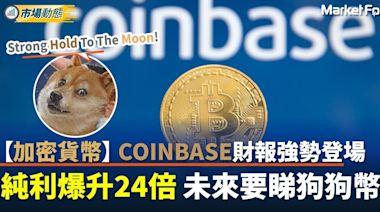 【加密貨幣】加密貨幣平台上市後第一份Coinbase財報登場 首季淨利潤比去年爆升 | BusinessFocus