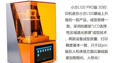 大業雷射3D印表機測評,看完就知道該不該入手?