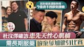 【心臟疾病】杜汶澤患先天性心肌橋 需長期服藥放棄50歲參加健身賽 - 香港經濟日報 - TOPick - 娛樂