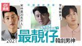 外國劇迷心中2021最帥韓國男演員 孔劉宋仲基跌出20名外?