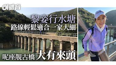 【行山】黎姿行水塘與百年古蹟合照 分享保護肌膚防曬小貼士