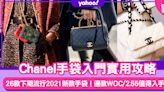 Chanel手袋|經典款名牌手袋入門攻略!2021新款手袋/保值款價錢名單