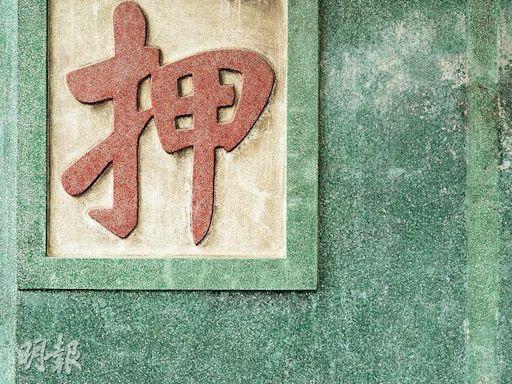 當舖二叔公「打擂台」 鬥智鬥勇 杜絕蠱惑客 - 20210511 - 副刊