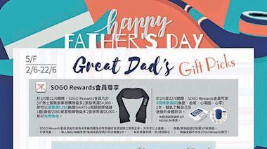 崇光限時優惠 超筍價換購父親節禮物 - 香港經濟日報 - 報章 - 行政人員
