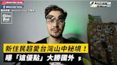 看見台灣 | 新住民超愛台灣山中秘境!曝「這優點」大勝國外|Russian YouTuber unveils most appealing aspect of traveling in Taiwan | The China Post, Taiwan