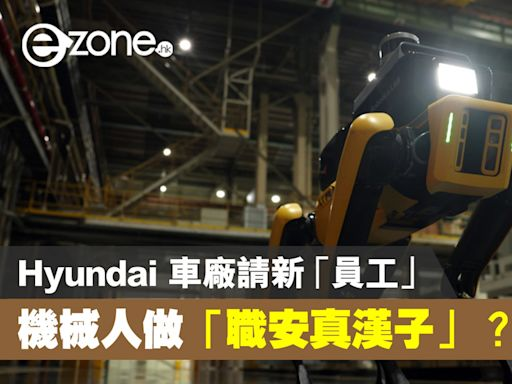 機械人做「職安真漢子」? Hyundai 車廠請新「員工」 - ezone.hk - 科技焦點 - 科技汽車