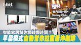 【智能家居2021】點止開燈開冷氣沖咖啡咁簡單! 室內設計師Danny Chiu笑談最新技術與5G優勢 - 香港經濟日報 - 地產站 - 家居生活 - 裝修設計