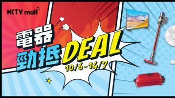 【有嘢搶】HKTVmall連環35日勁抵價電器節 睇直播搶半價AirPods Pro及Dyson V8吸塵機
