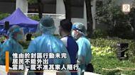 康怡花園及豪峰確診外傭列本地個案 兩大廈居民撤離檢疫