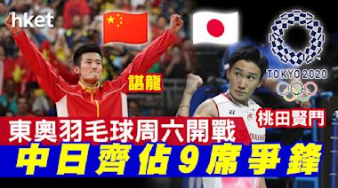 【東京奧運】羽毛球周六開打中日爭鋒 雙方齊佔9席 - 香港經濟日報 - 中國頻道 - 社會熱點
