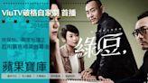 打TVB打足5年|回顧ViuTV開台劇《綠豆》首播 幕後起用廣告精英 | 蘋果日報