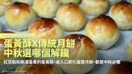 【Y小編帶你吃喝玩樂】蛋黃酥X傳統月餅 中秋選哪個解饞