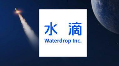 傳騰訊支持的水滴公司今路演 美團王興、快手程一笑等參與認購 (12:23) - 20210503 - 即時財經新聞