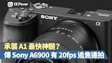 承襲機皇 A1 最快神髓?有傳 Sony A6900 亦有 20fps 追焦連拍 - DCFever.com