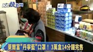 """萊爾富開賣""""丹寧藍""""口罩! 3萬盒14分鐘銷售一空"""