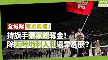 東京奧運香港持旗手張家朗不負眾望奪金!取得佳績,天時、地利、人和缺一不可,還有心理質素!   馮華添、盧楚仁-馬拉松週記