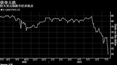 香港四家銀行暫停向恆大香港未竣工樓盤買家提供部分按揭貸款 (更正)