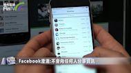 WhatsApp更改私隱協議掀轉會潮 馬斯克呼籲用Signal