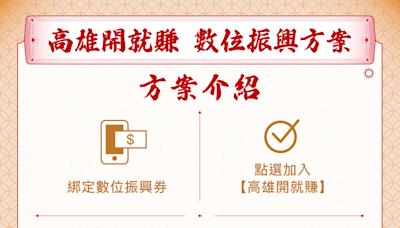 高雄消費滿5千 主動簡訊通知領千元高雄券