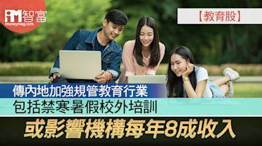 【教育股】傳內地加強規管教育行業 包括禁寒暑假校外培訓 或影響機構每年8成收入 - 香港經濟日報 - 即時新聞頻道 - iMoney智富 - 股樓投資