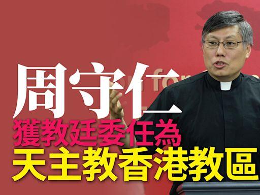 耶穌會周守仁出任天主教香港教區主教 神職人員:為人圓滑 將與中方蜜月期 | 蘋果日報