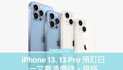 iPhone 13、13 Pro 預訂日,一文看清價錢、規格差異