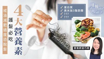 Beautiful Life︳戒油減肥過度恐致脫髮乾斷 攝取4大營養素護髮防脫 - 晴報 - 健康 - 飲食與運動