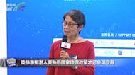 陸恭蕙指港人要熟悉國家環保政策才可參與發展