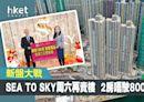 日出康城SEA TO SKY周六發售159伙 - 香港經濟日報 - 地產站 - 新盤消息 - 新盤新聞