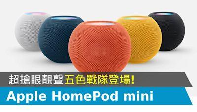 Apple HomePod mini 更繽紛!另同場帶來超平入門「Apple Music 語音點播」計劃 - ezone.hk - 科技焦點 - iPhone