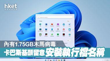 【Windows】下載Windows 11要小心!經非官方渠道隨時中木馬病毒 - 香港經濟日報 - 即時新聞頻道 - 科技