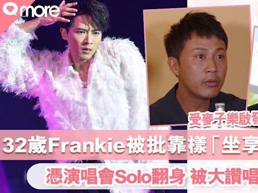 32歲Frankie被批靠樣「坐享成員成果」憑演唱會Solo證自己實力派 粉絲大讚「唱功神級大進步」