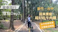 【單車環島day2】西濱沿路上有這麼多好吃好玩的地方?