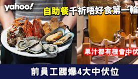 【自助餐揭秘】前員工踢爆4大中伏位 自助餐千祈唔好食第一輪?