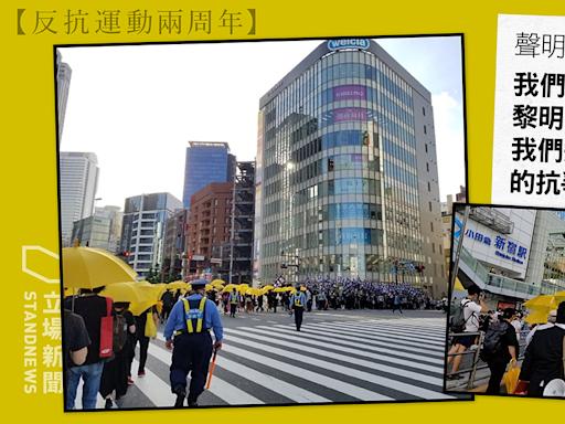 【反抗運動兩周年】東京 250 人遊行 主辦方:黎明一刻終會到來 | 立場報道 | 立場新聞