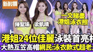 香港小姐2021|24佳麗首次泳裝亮相 大熱陳聖瑜、梁凱晴互笠高帽 | 影視娛樂 | 新假期