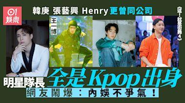 【這就是街舞4】王一博張藝興留任 4位隊長全KPOP出身引網友爭議