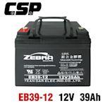 【CSP】EB39-12膠體電池12V39Ah 不斷電系統 UPS 四輪代步車 三輪代步車 電動車 電動車行 GS 電動機車 老人代步車 電動輪椅 更換電池 電池沒電 電動自行車