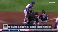 【每日新聞MLB】I服了「YU」 張育成賞重槌敲出代打追平轟|張育成3打數貢獻2長打2打點|生涯首支代打砲 慶祝兒子一歲生日