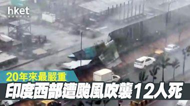 印度西部遭颱風吹襲12人死 20年來最嚴重 - 香港經濟日報 - 即時新聞頻道 - 國際形勢 - 環球社會熱點