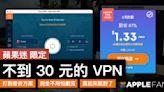 【蘋果迷專屬優惠】Ivacy VPN 讓你看中國愛奇藝看飽飽!