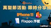 iMyFone 萬聖節限時活動!分享即抽免費 iPhone 11!