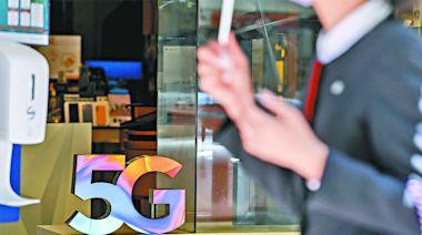 5G投訴首四月增逾倍 | 蘋果日報