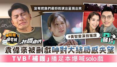 把關者們|袁偉豪被刪戲呻對大結局感失望 TVB「補鑊」播足本爆喊solo戲 - 晴報 - 娛樂 - 中港台